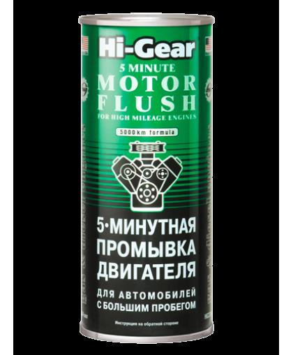 HG2204 5-минутная промывка двигателей авто с большим пробегом 444мл (12)
