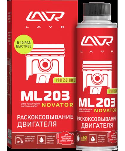 LAVR Ln2507 Раскоксовка двигателя ML-203 Novator 330мл (для двигателей более 2-х литров) 112507