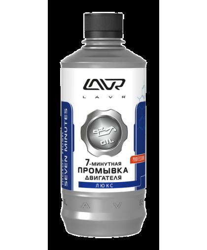 LAVR Ln1002-L Промывка двигателя 7мин Motor Flush Seven minutes 450мл 111002-
