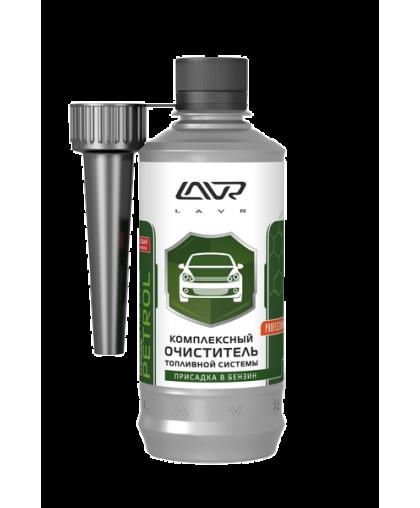 LAVR Очиститель топл. сист. бензин комплексный на 40-60 л 310 мл Ln2123