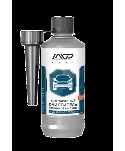 LAVR Ln2124 Очиститель топл.сис. дизель (40-60л) Complete Fuel System Cleaner Diesel 310мл 112124