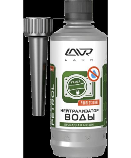 LAVR Ln2103 Нейтрализатор воды в бензин (40-60л) Dry Fuel Petrol 310мл 112103