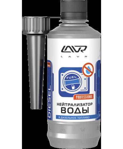 LAVR Ln2104 Нейтрализатор воды в дизель (40-60л) Dry Fuel Diesel 310мл 112104