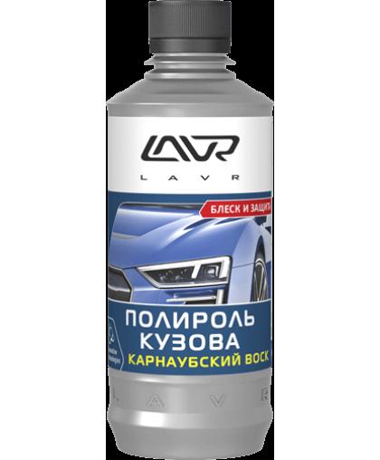 LAVR Ln1480 Полироль кузова universal car polish 310мл 111480