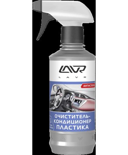 LAVR Ln1455 Очиститель-кондиционер пластика спрей Cleaner & Conditioner 310мл 111455