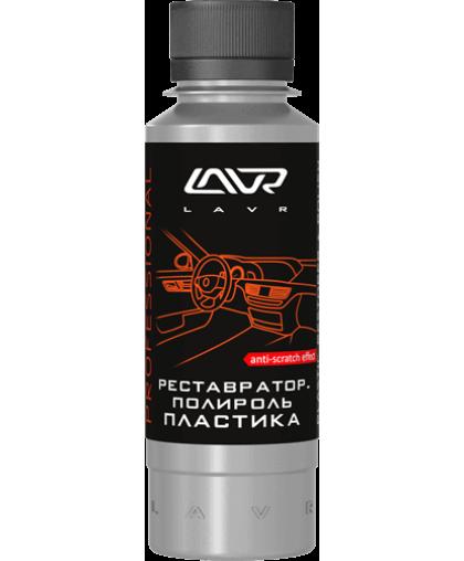 LAVR Ln1459-L Полироль-реставратор пластика Polish&Restore Anti-Skratch Effect 120мл спрей 111459-
